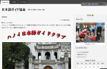 Hanoi Japanese Tour Guide's Blog